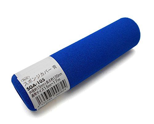 光 スポンジカバー青15×120 SGA-105