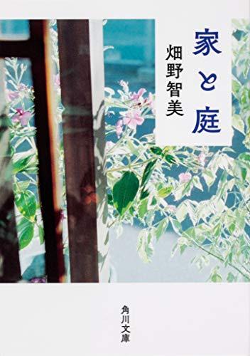 家と庭 (角川文庫)