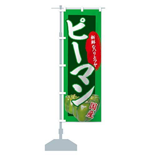 ピーマン のぼり旗 サイズ選べます(コンパクト45x150cm 左チチ)