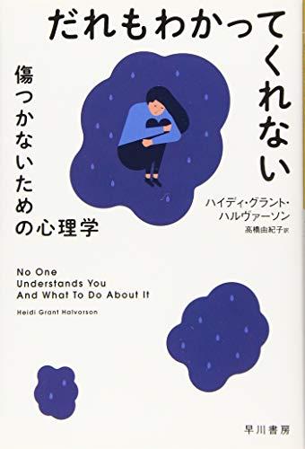 だれもわかってくれない: 傷つかないための心理学 (ハヤカワ文庫NF)