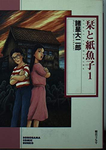 栞と紙魚子 (1) (ソノラマコミック文庫)
