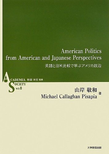American Politics from American and Japanese Perspectives―英語と日米比較で学ぶアメリカ政治 (ASシリーズ)