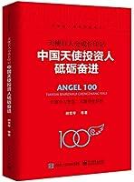 天使百人会成长印记:中国天使投资人砥砺奋进