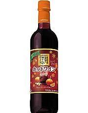 【ホットで美味しいワイン】 無添加のおいしいワイン。ホットワイン 720ml