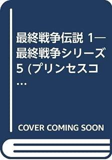 最終戦争伝説 1―最終戦争シリーズ5 (プリンセスコミックス 最終戦争シリーズ 5)