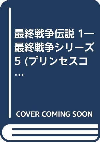 最終戦争伝説 1―最終戦争シリーズ5 (プリンセスコミックス 最終戦争シリーズ 5)の詳細を見る