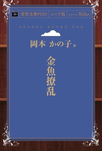 金魚撩乱 (青空文庫POD(シニア版))