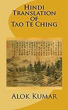 Hindi Translation of Tao Te Ching (Hindi Edition)