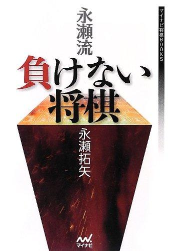 永瀬流 負けない将棋 (マイナビ将棋BOOKS)