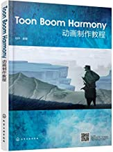 Toon Boom Harmony Animation Tutorial(Chinese Edition)