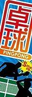 のぼり旗スタジオ のぼり旗 卓球007 通常サイズ H1800mm×W600mm