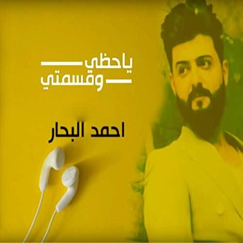 Ahmed El Bahar