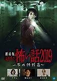 劇場版 ほんとうにあった怖い話 2019 冬の特別篇[DVD]