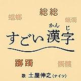 Eテレ 0655/2355 すごい漢字「躑躅 総総」
