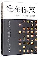 """谁在你家:中国""""个体家庭""""的选择"""