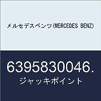 メルセデスベンツ(MERCEDES BENZ) ジャッキポイント 6395830046.