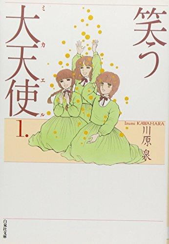 笑う大天使(ミカエル) (第1巻) (白泉社文庫)