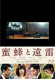 蜜蜂と遠雷 Blu-ray豪華版[Blu-ray/ブルーレイ]