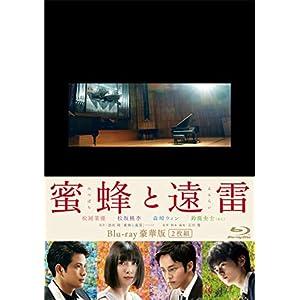 """蜜蜂と遠雷Blu-ray豪華版(2枚組)"""""""