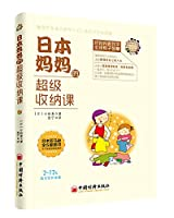 Japan's super mom storage class(Chinese Edition)