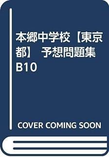 本郷中学校【東京都】 予想問題集B10