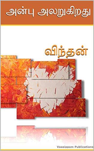 அன்பு அலறுகிறது (Tamil Edition)