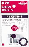 KVK シャワーアタッチメントE TOTO太ホース用 PZKF146-3