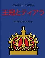2歳児向けの色ぬり絵本 (王冠とティアラ): この本は40枚のこどもがイライラせずに自信を持って楽しめる太い線で&#1248