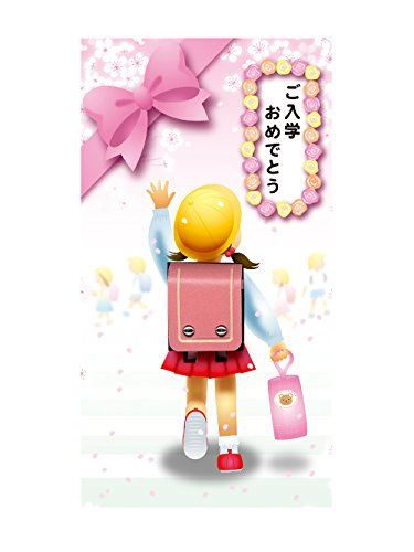 赤城入学祝用のし袋ミニランドセルキーホルダー付女の子向けア8802