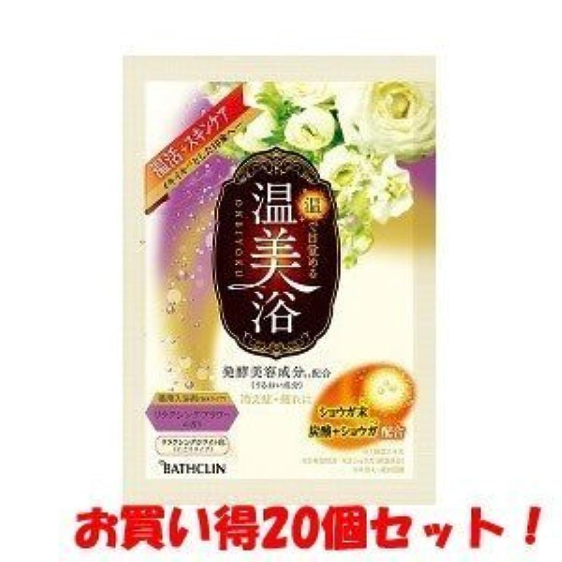 ギャラントリー残高聴衆(バスクリン)温美浴 リラクシングフラワーの香り 40g(医薬部外品)(お買い得20個セット)