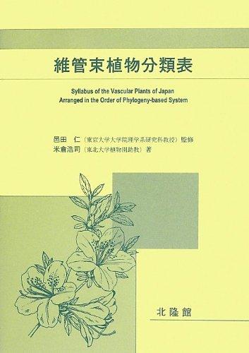 維管束植物分類表