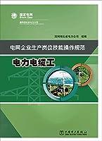 电网企业生产岗位技能操作规范:电力电缆工