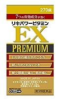 【第3類医薬品】リキパワービタミンEXプレミアム 270錠 ×3