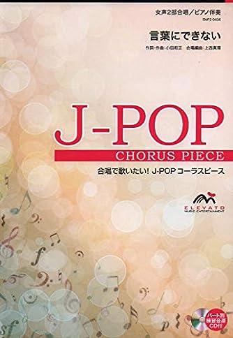 EMF2-0036 合唱J-POP 女声2部合唱/ピアノ伴奏 言葉にできない (合唱で歌いたい!JーPOPコーラスピース)
