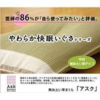 【日本製】医師との共同開発 『アスク い草枕 箱付』 50×30×10~12cm (中材:い草チップ)