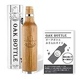 セラヴィ 天然木 オークボトル 750ml CLV-298-L オリジナルお手入れガイド付き 自家熟成 ワイン ウィスキー 焼酎 日本酒