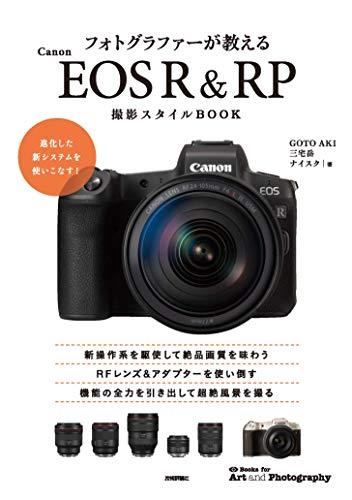 フォトグラファーが教える Canon EOS R&RP 撮影スタイルBOOK