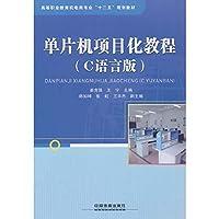 单片机项目化教程(C语言版)