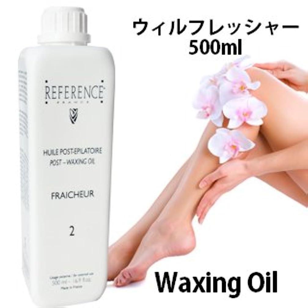 【ウィルフレッシャー】500ml レファレンス REFERENCE Waxing Oil ※お取り寄せ商品