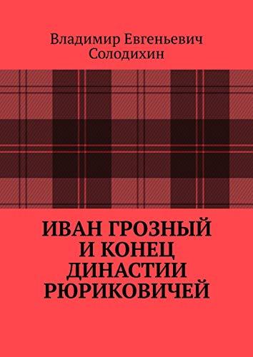 Иван Грозный иконец династии Рюриковичей (Russian Edition)