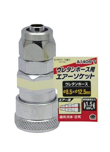 高儀 EARTH MAN ウレタンホース用 エアーソケット φ8.5×φ12.5mm A1406T