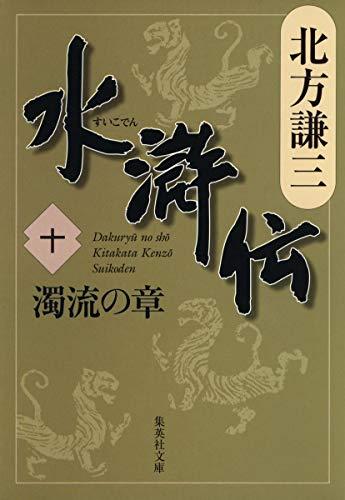 水滸伝 10 濁流の章 (集英社文庫 き 3-53)