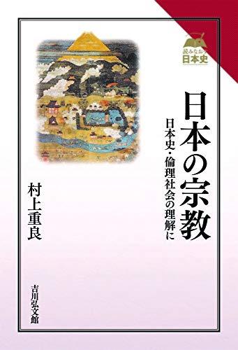 日本の宗教: 日本史・倫理社会の理解に (読みなおす日本史) - 重良, 村上