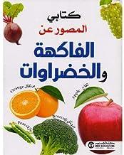 كتابي المصور عن الفاكهة و
