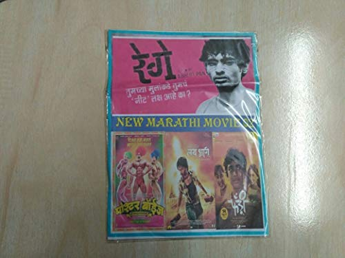 Great Price! Marathi Movie Fandr i// Lai Bhari // Poster Boys/Rege Video Cd from India