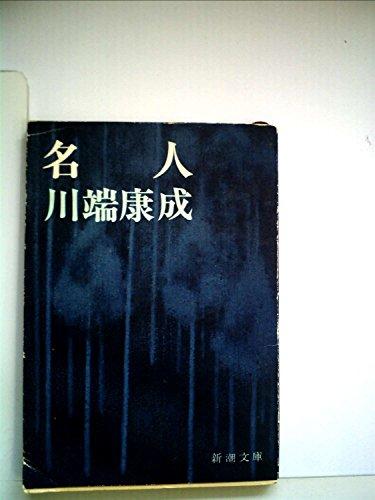 名人 (1962年) (新潮文庫)