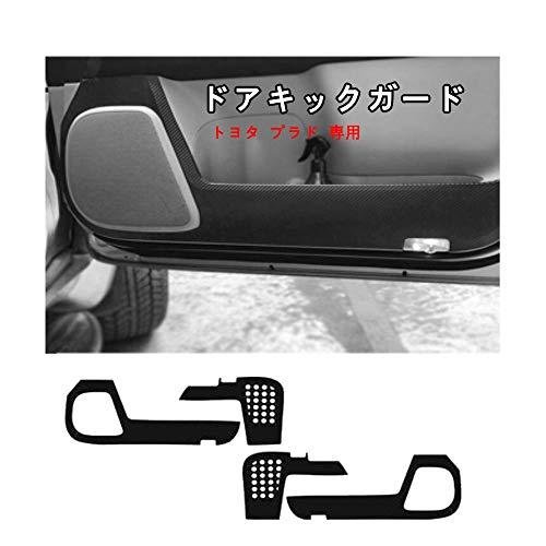 ドアキックガード トヨタ ランドクルーザープラド150系(2009年9月~) 専用ドアキックマット ドアトリムカバー フロントドアガード ドアプロテクトシート ドアガードステッカー キズ防止カバー