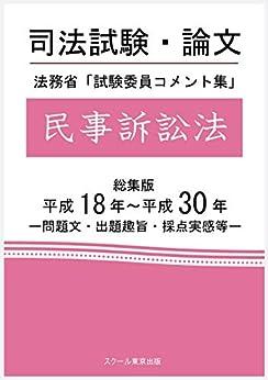 [スクール東京]の司法試験・論文 法務省「試験委員コメント集」民事訴訟法 総集版 平成18年~平成30年