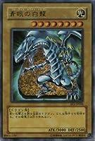 【遊戯王カード】 青眼の白龍 【ウルトラ】 BE1-JP098-UR