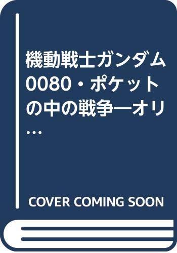 機動戦士ガンダム0080・ポケットの中の戦争―オリジナル・アニメ・ビデオ・フィルムコミック (1) (旭屋出版コミックス)